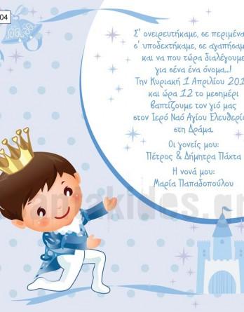 Προσκλητήριο για αγόρι - Πρίγκιπας - ΒΑ5004
