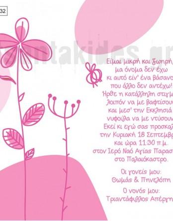 Προσκλητήριο ΒΚ6032 - λουλούδι