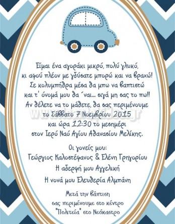 Προσκλητήριο πάπυρος - αυτοκινητάκι - ΠΒΑ5065